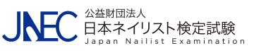 JNECネイリスト技能検定試験